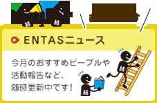ENTASニュースへ